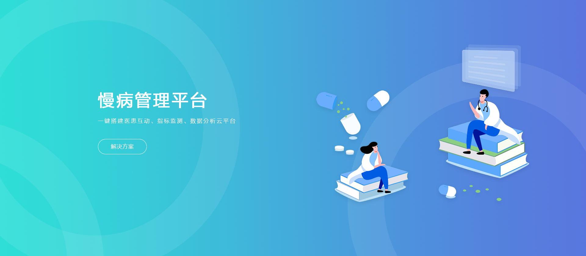 慢病管理行业软件下载头头平台方案