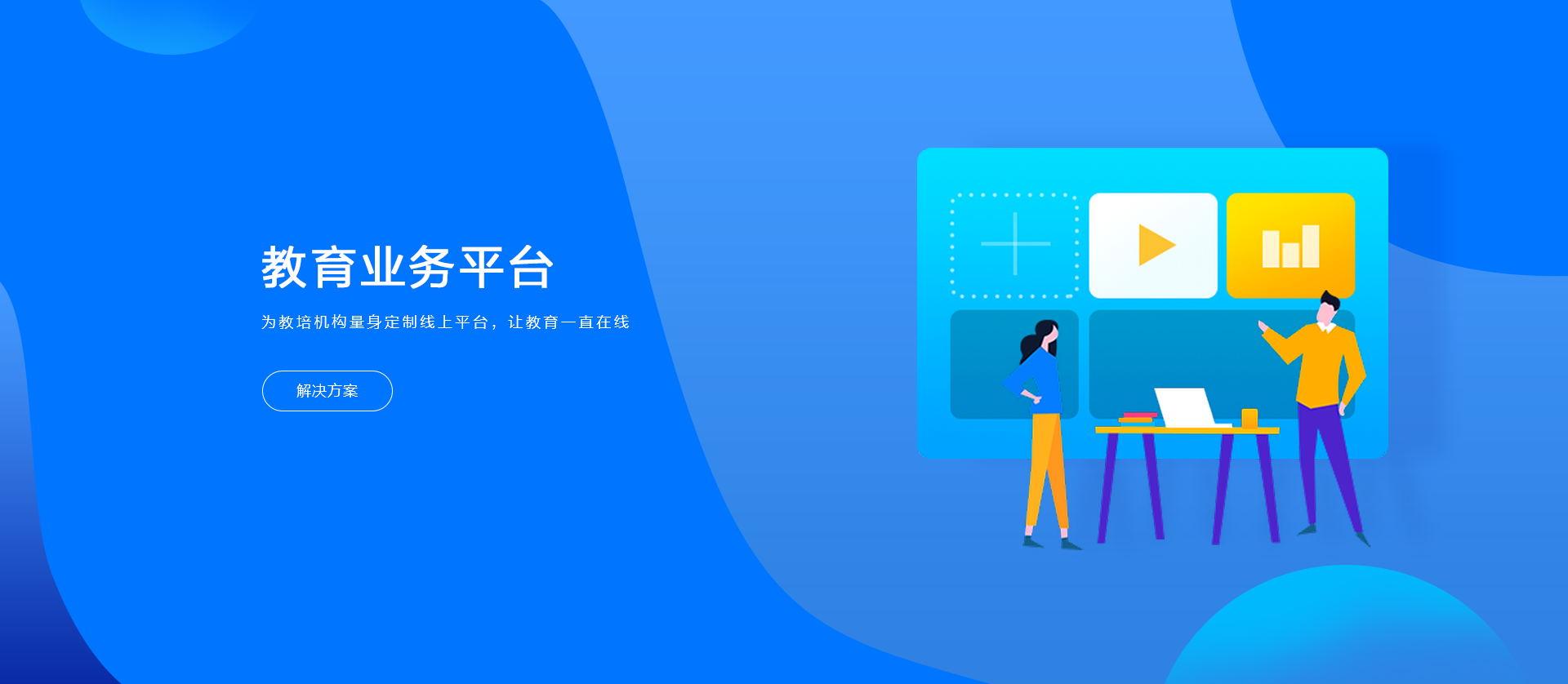 教育行业软件下载头头平台方案